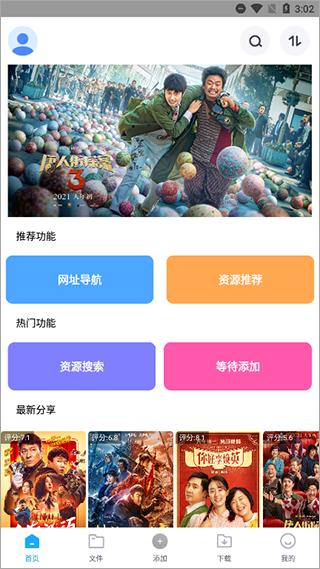 核桃云端app