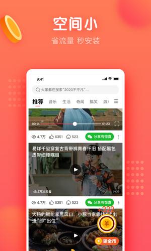饺子短视频