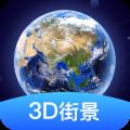 全球3D街景