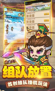 龙纹三国加速版
