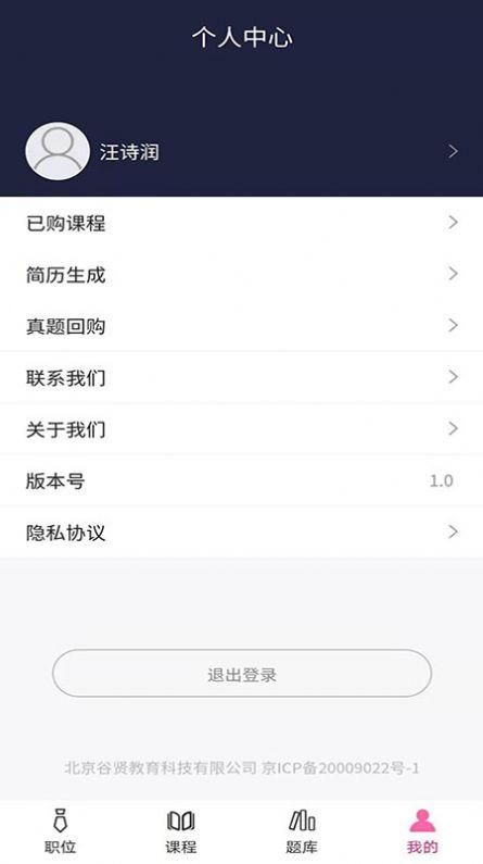 谷贤教育app