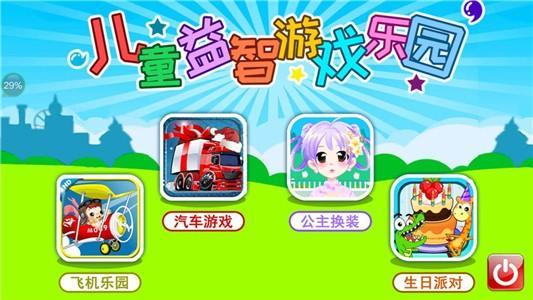 6一9岁儿童益智游戏app