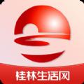 桂林生活网app
