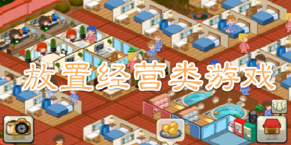 模拟经营店铺游戏