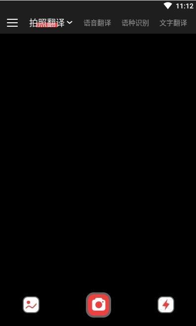 辰星拍照翻译