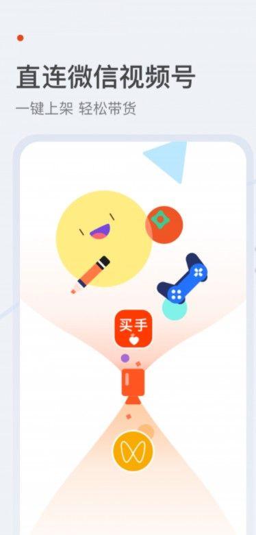 爱逛买手店app