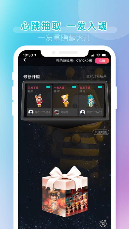 潮玩盲盒app