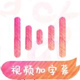 会影字幕免登录版下载