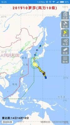 台风路径实时发布系统