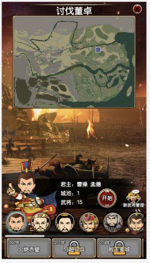 三国记II最新安卓版