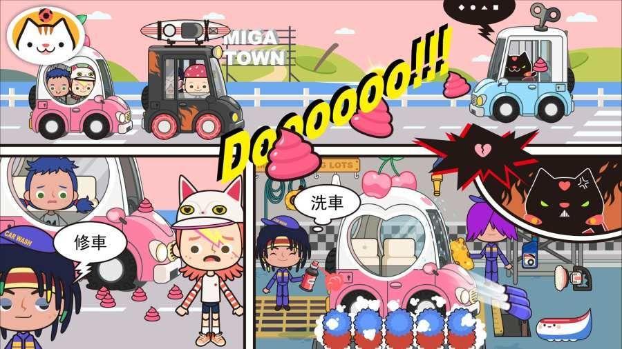 米加小镇世界2021最新版
