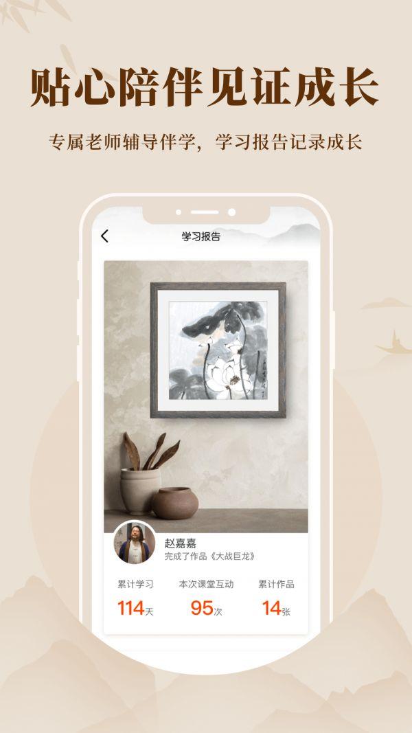 美术宝书画院app