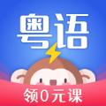 雷猴粤语学习app