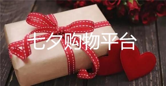 七夕购物平台