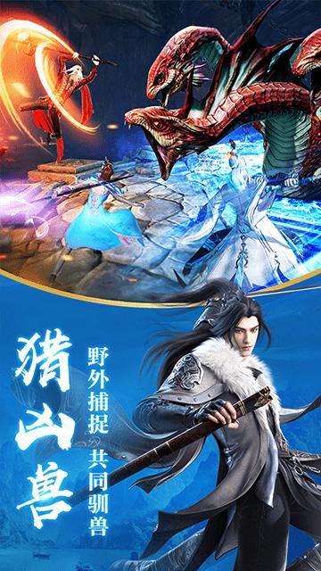 九宵剑尊游戏