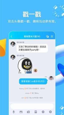QQ2020手机版