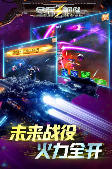 宇宙战舰游戏
