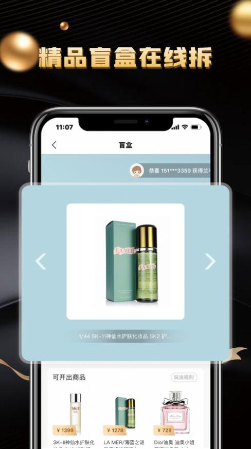 锦鲤盲盒app