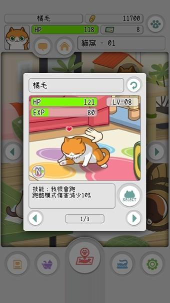 猫猫历险记修改版