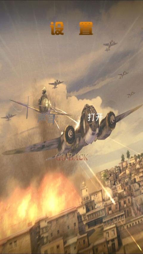 蒸汽战机联盟