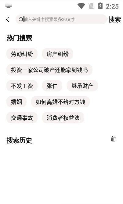随律app