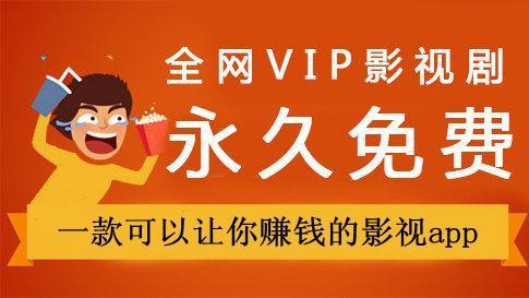 vip影视app