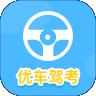 优车驾考app