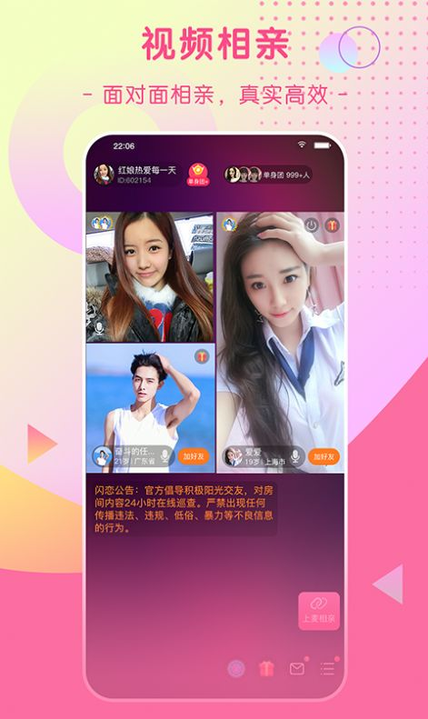 珍恋app