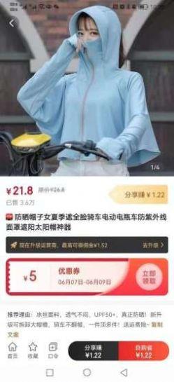 乡拼优选app