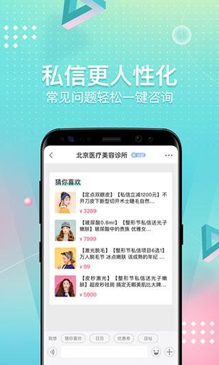 新氧app