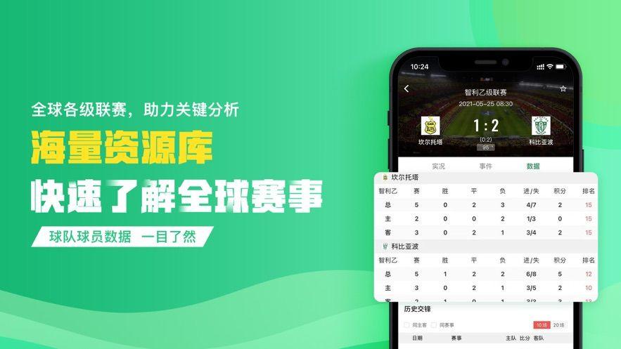 足球市场app