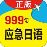 日语口语999句