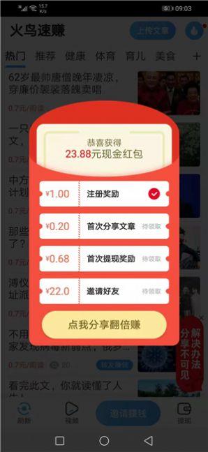 火烈鸟快讯app