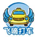 飞嘀车主app