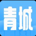 青城生活圈app
