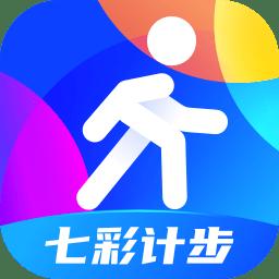 七彩计步app手机版