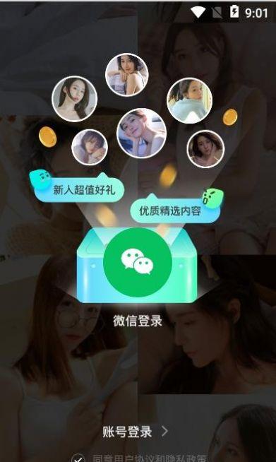 三更社區app