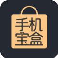手机宝盒app
