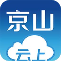 云上京山app(京山新闻资讯)