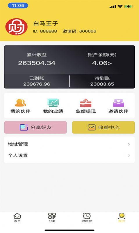 衣食购app