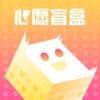 心愿盲盒app