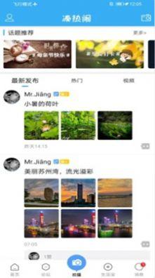 吴江论坛app