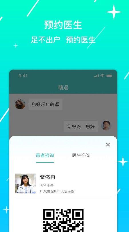 宜健智慧app