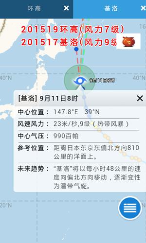 台风烟花实时路径APP