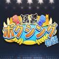 风云拳击物语3dm版