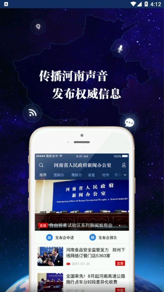 河南发布app