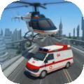 飞行汽车救护车游戏