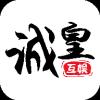 诚皇互娱游戏盒子app