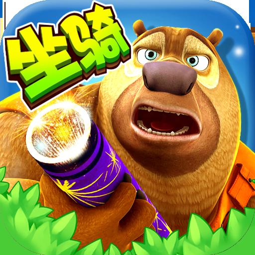 熊出没大冒险游戏免费下载
