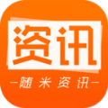 随米资讯app